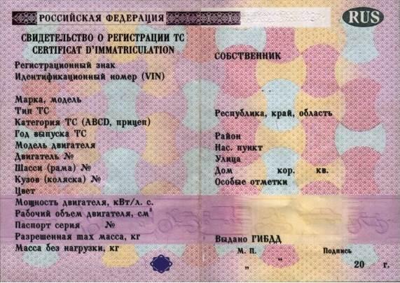 новое свидетельство о регистрации прицепа